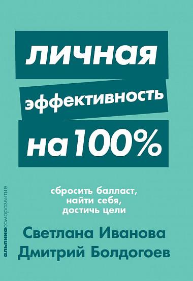 Купить Книги по личностному росту, Личная эффективность на 100%: Сбросить балласт, найти себя, достичь цели + Покет-серия, Альпина Паблишер