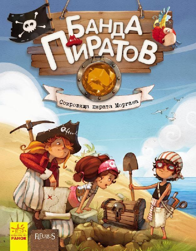 Купить Банда піратів: Сокровища пирата Моргана (р), Ранок