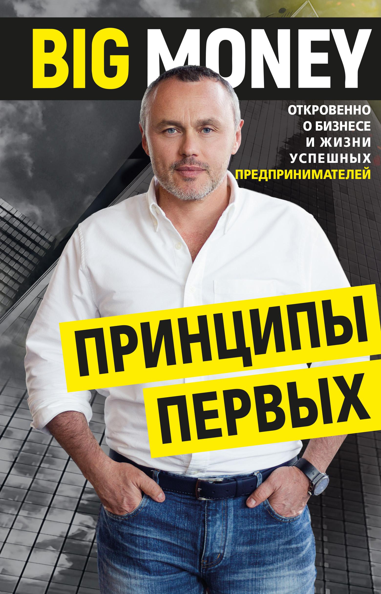 Книга «Big money. Принципы первых» Евгений Черняк купить в Киеве, Украине | цены, отзывы в интернет-магазине Book24