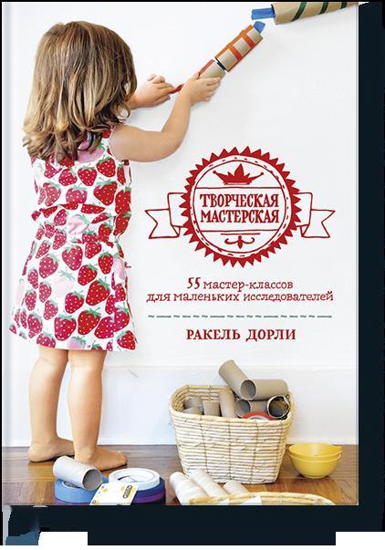 Купить Творческая мастерская: 55 мастер-классов для маленьких исследователей, Манн, Иванов и Фербер