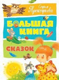 Купить Юмор, Большая книга сказок. Прокофьева (нов.обл.), Махаон