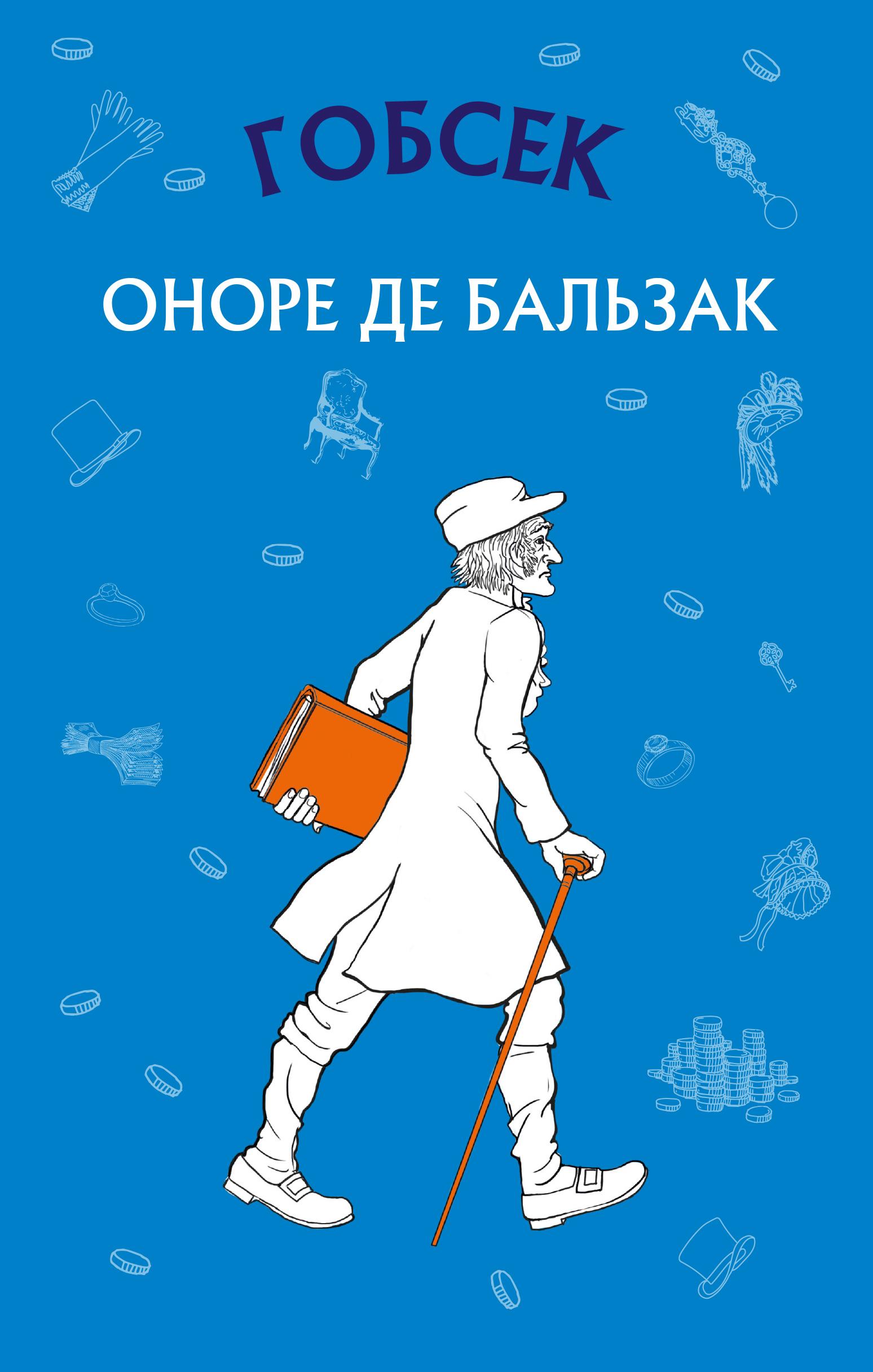 Купить Проза, Гобсек, BookChef