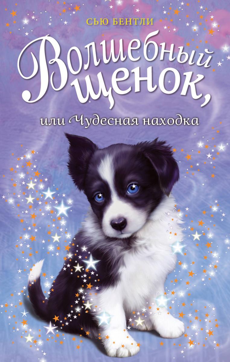 Купить Волшебный щенок, или Чудесная находка, Эксмо