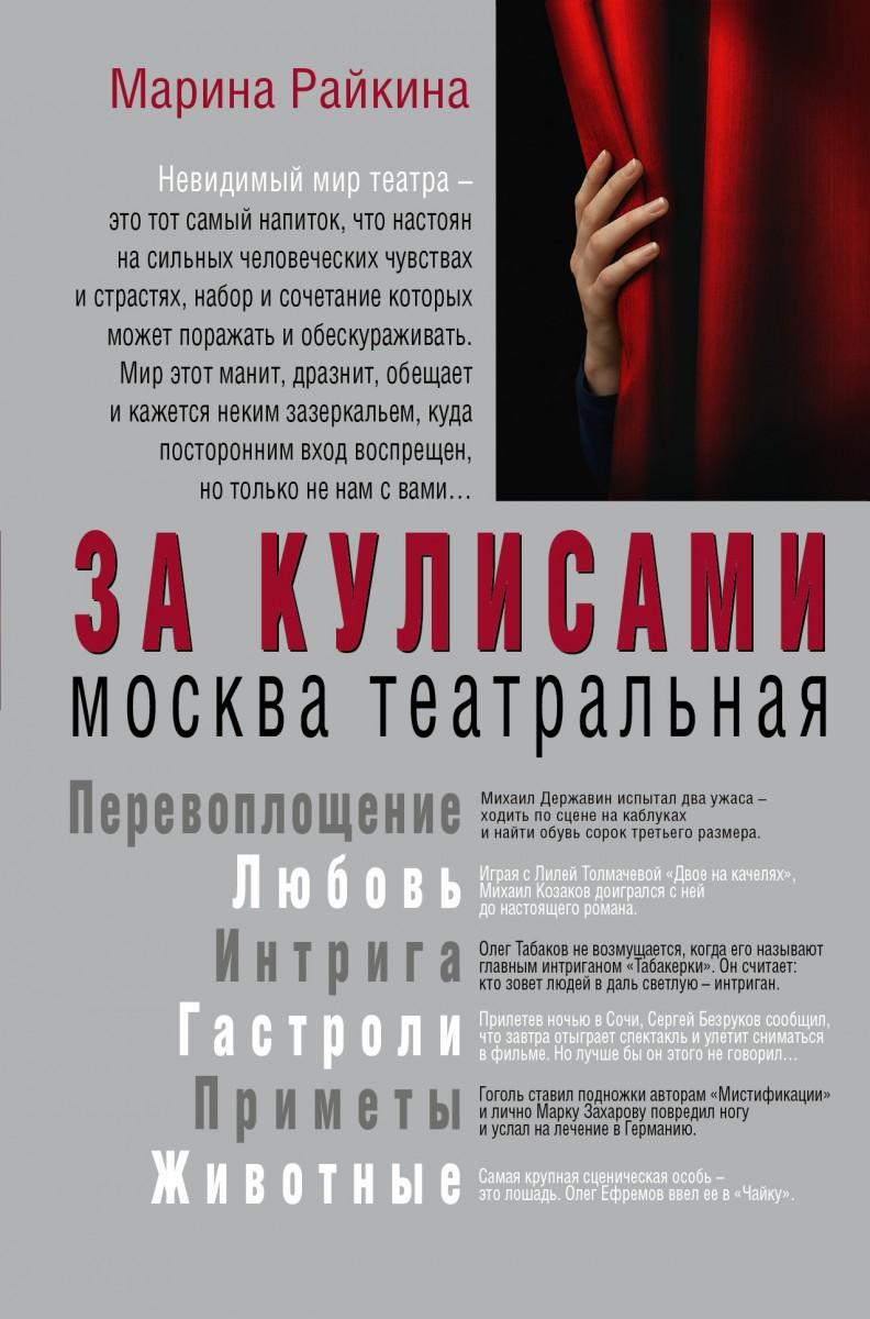 Купить За кулисами. Москва театральная, АСТ