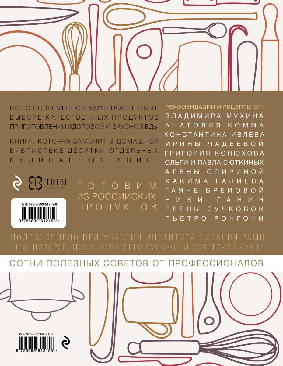 книга о вкусной и здоровой пище с ин-том питания 2е оформление