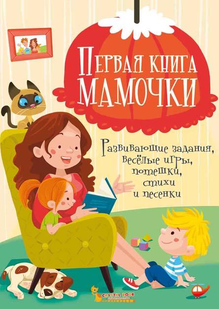 Купить Готовимся к школе, Первая книга мамочки. Развивающие задания, веселые игры, потешки, стихи и песенки, Crystal Book