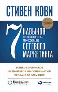 Купить Бизнес-книги, 7 навыков высокоэффективных профессионалов сетевого маркетинга, Альпина Паблишер