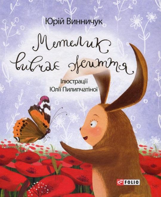 Винничук Ю. Метелик вивчає життя