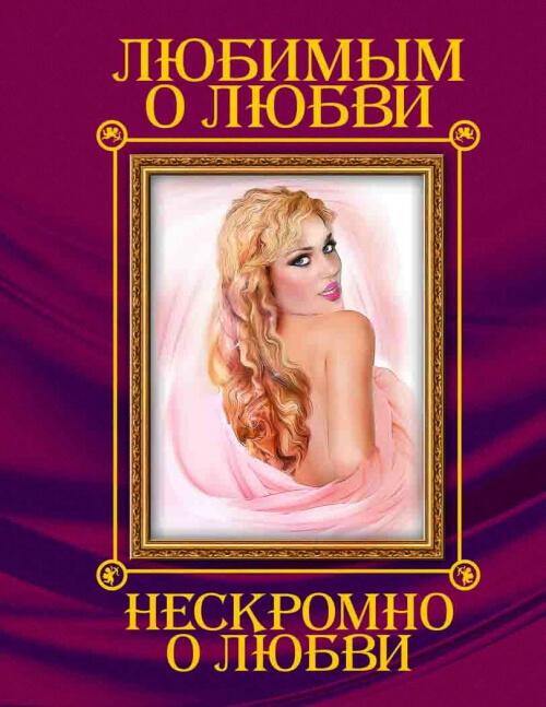 Купить Любовный роман, Книга подарок: Любимым о любви. Нескромно о любви, Crystal Book