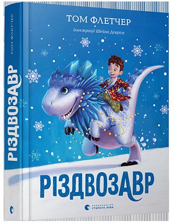Купить Проза, Різдвозавр, ВСЛ