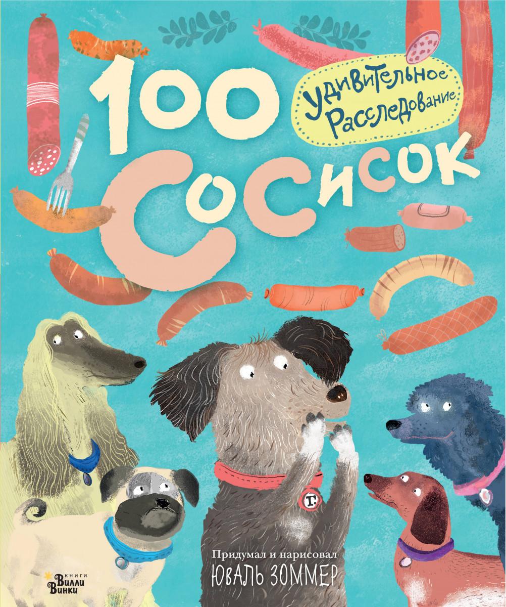 Купить 100 сосисок: удивительное расследование, АСТ