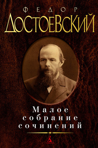 Купить Малое собрание сочинений. Достоевский Ф., Махаон