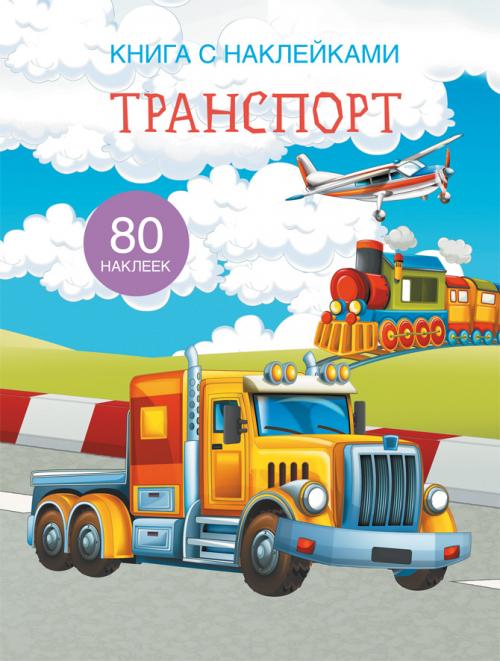 Купить Увлекательный досуг для детей, Книга с наклейками. Транспорт, Crystal Book