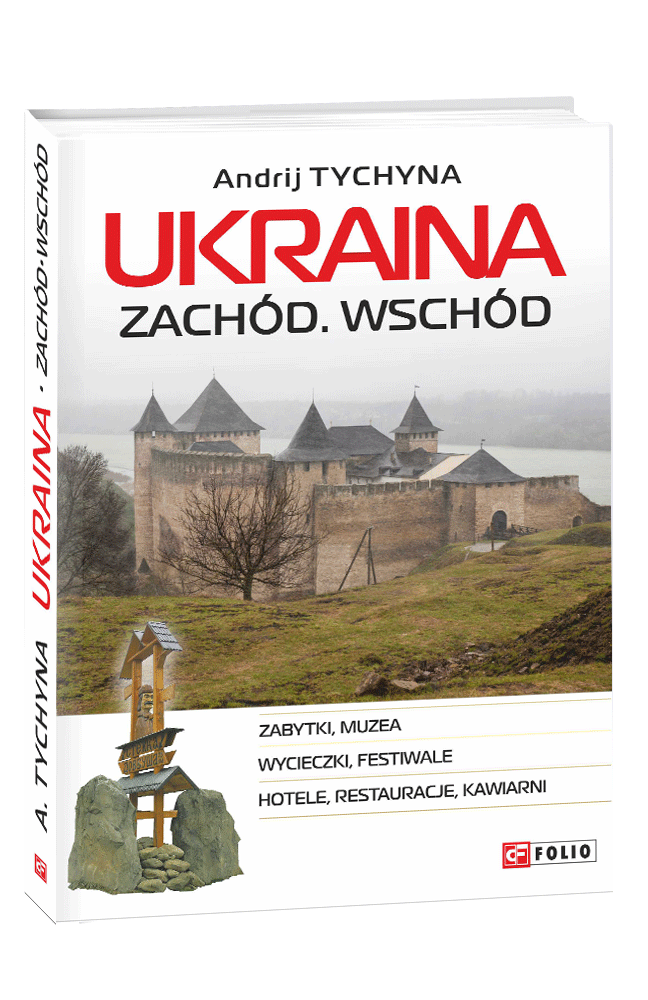 Купить Путеводители, Ukraina. Zachod. Wschod, Фолио