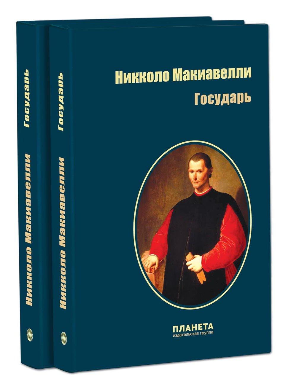 Купить История, политика, Государь, Киевский Дом Книги