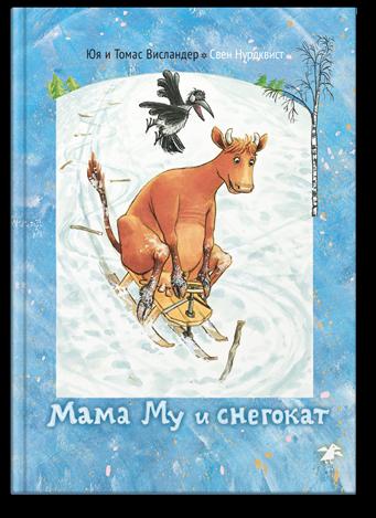 Купить Зарубежная литература для детей, Мама Му и снегокат, Белая ворона / Albus corvus