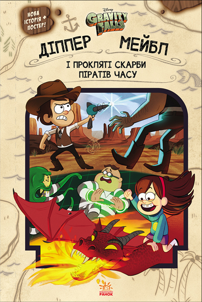 Disney Store / Гравіті Фолз. Діппер, Мейбл і прокляті скарби Піратів Часу