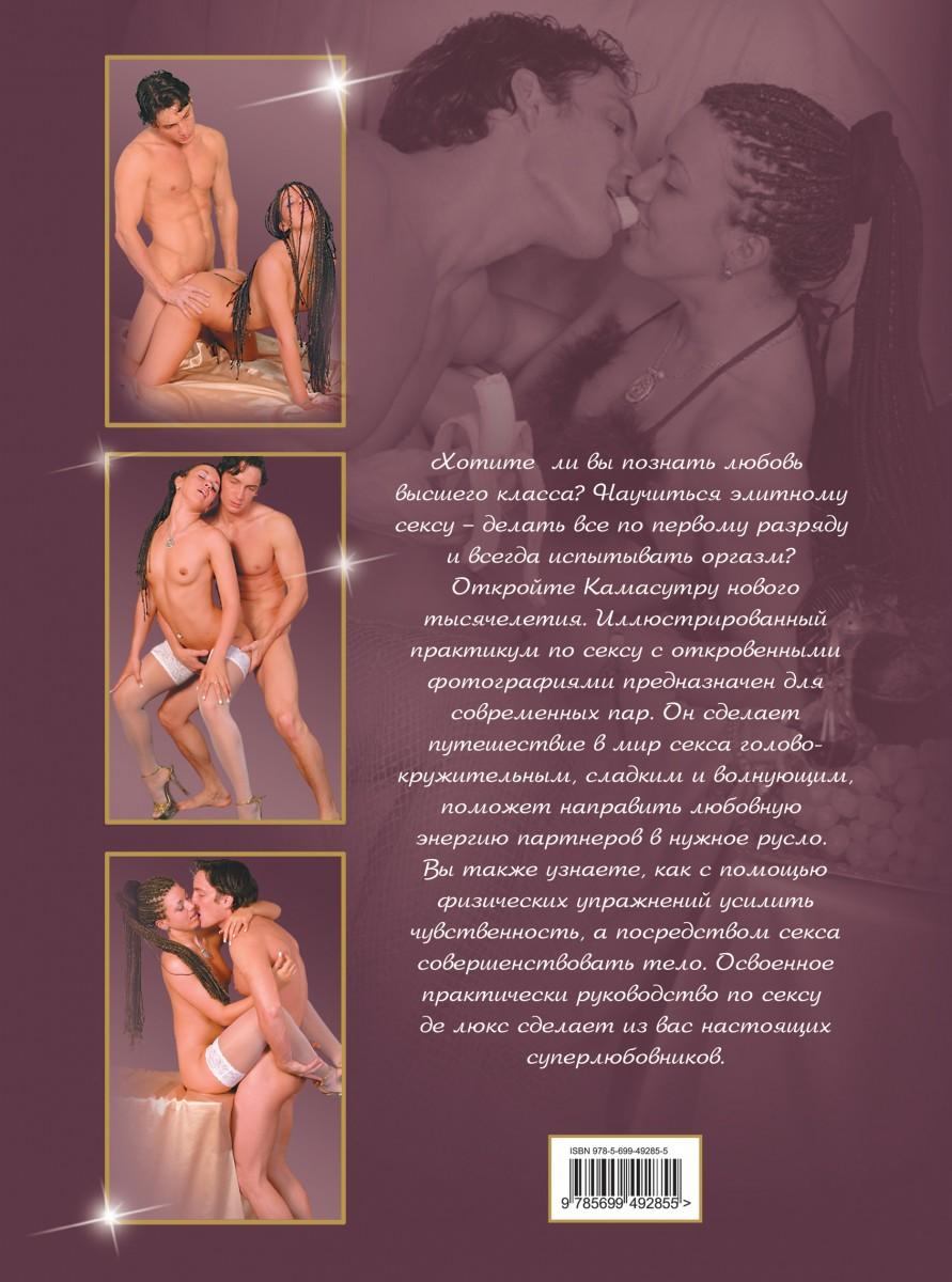 книга про любовь и много секса - 10