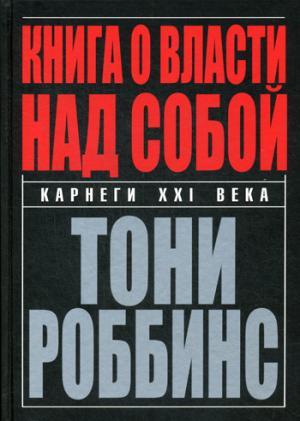 Купить Книги по личностному росту, Книга о власти над собой. 4-е изд. Роббинс Т., Попурри