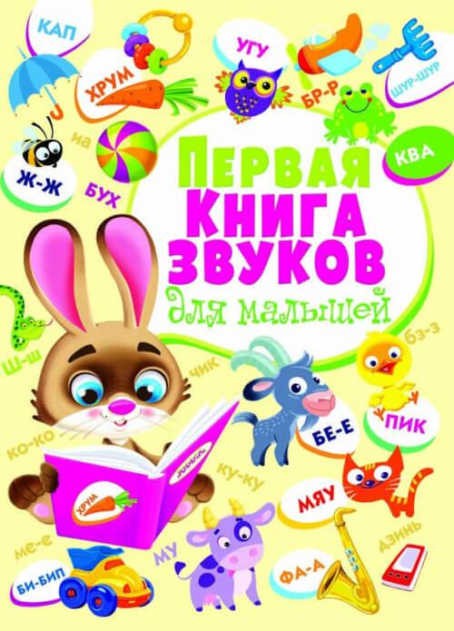 Купить Увлекательный досуг для детей, Первая книга звуков для малышей, Crystal Book