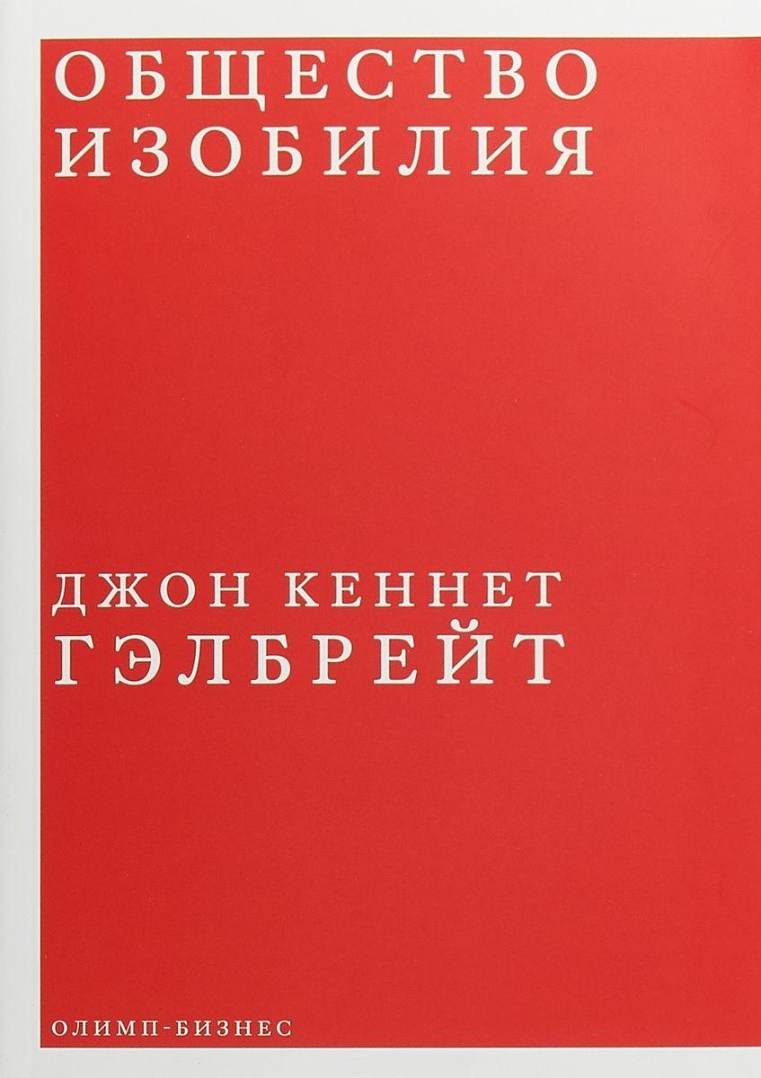 Купить Бизнес-книги, Общество изобилия, Олимп-Бизнес