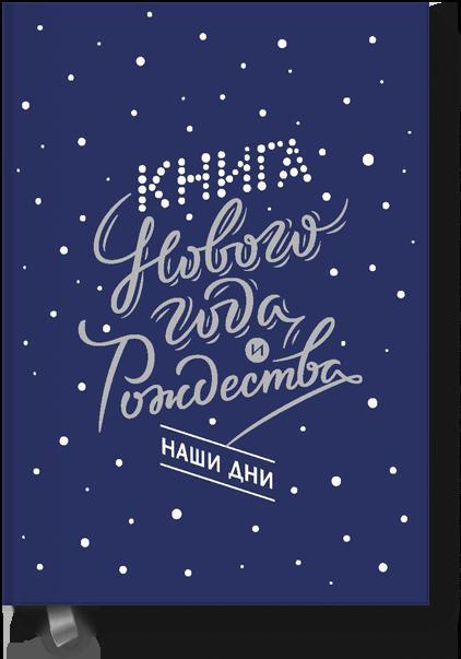Купить Книга Нового года и Рождества. Наши дни, Манн, Иванов и Фербер