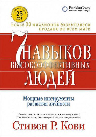 Купить Бизнес-книги, Семь навыков высокоэффективных людей. Мощные инструменты развития личности (суперобложка), Альпина Паблишер