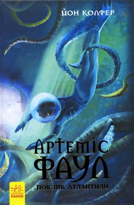 Купить Артеміус Фаул : Поклик Атлантиди кн. 7 (у), Ранок