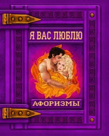 Купить Любовный роман, Книга подарок: Я вас люблю. Афоризмы, Crystal Book