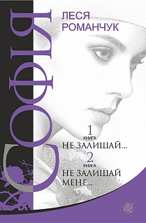 Купить Любовный роман, Софія : роман у восьми книгах : Не залишай... Книга 1. Не залишай мене... Книга 2, Навчальна книга Богдан