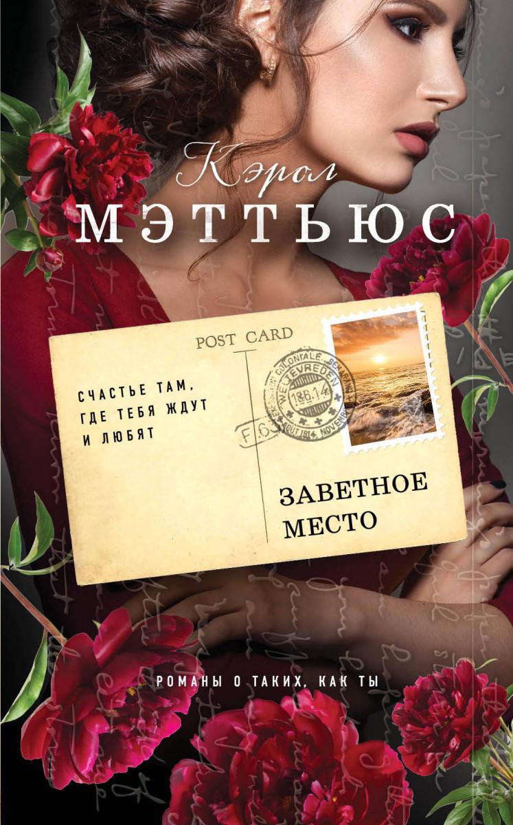 Купить Любовный роман, Заветное место, Эксмо