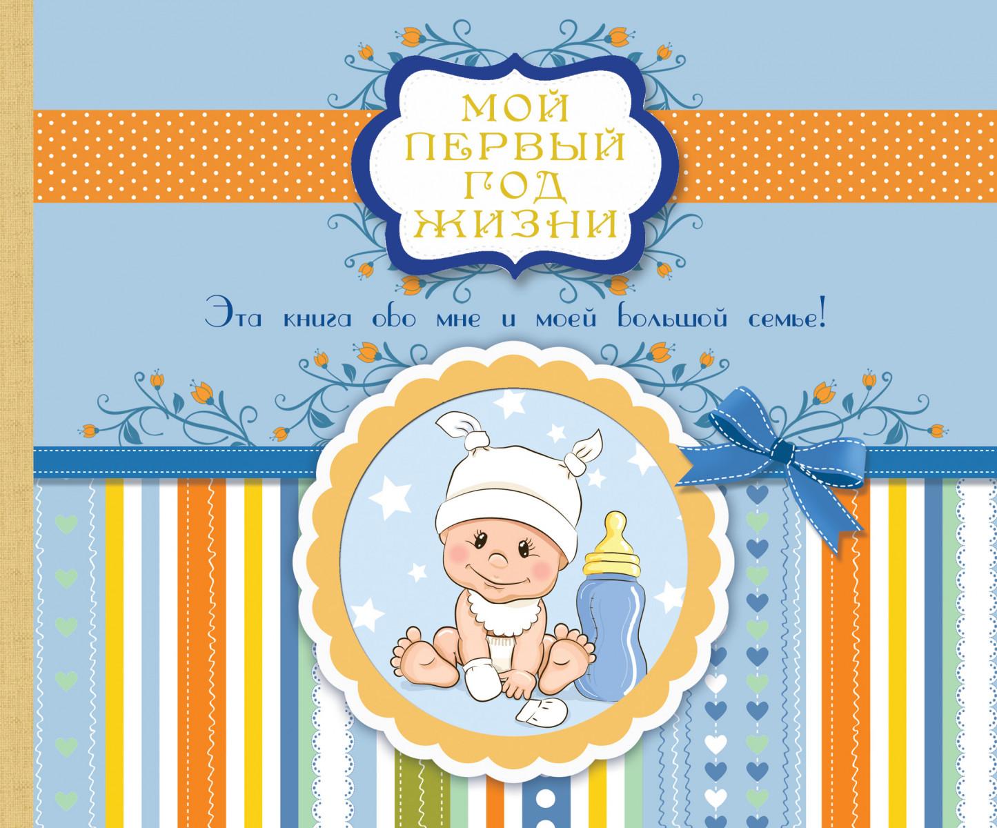 Купить Мой первый год жизни (голубой), АСТ