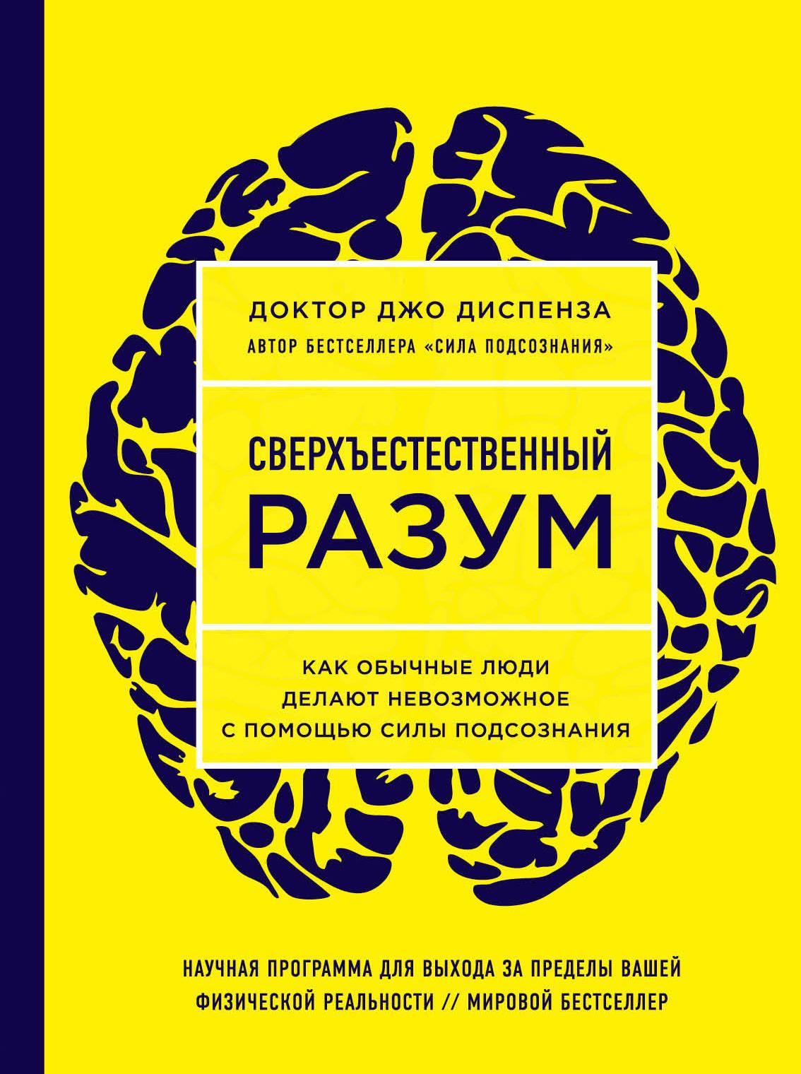 Купить Книги по общей психологии, Сверхъестественный разум. Как обычные люди делают невозможное с помощью силы подсознания (яркая обложка), Форс