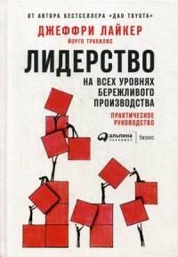 Купить Бизнес-книги, Лидерство на всех уровнях бережливого производства: Практическое руководство, Альпина Паблишер
