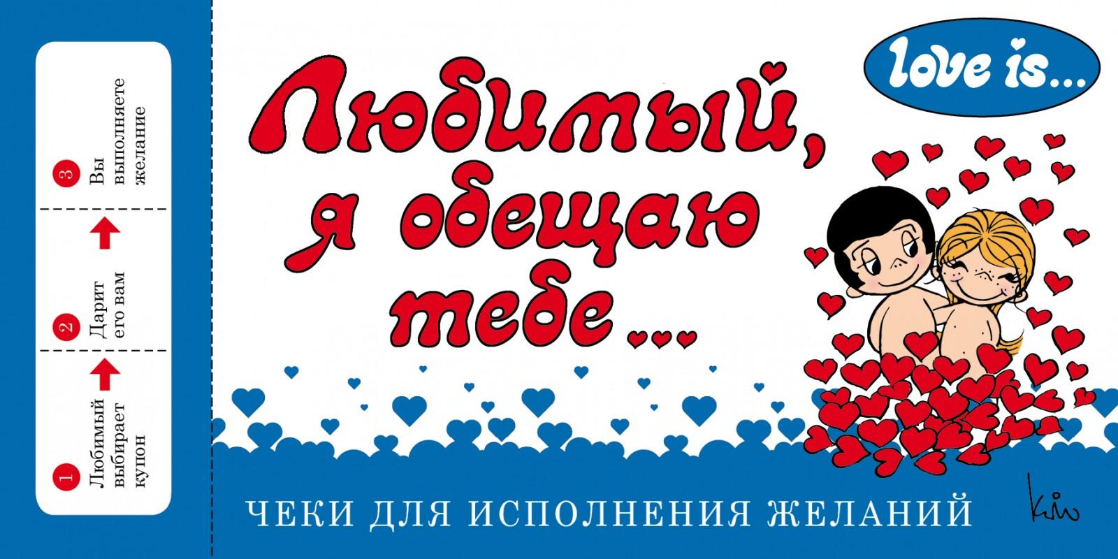 Любовные купоны. Романтическое дополнение к 61