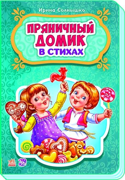 Купить Казки у віршах: Пряничный домик (р) НШ, Ранок