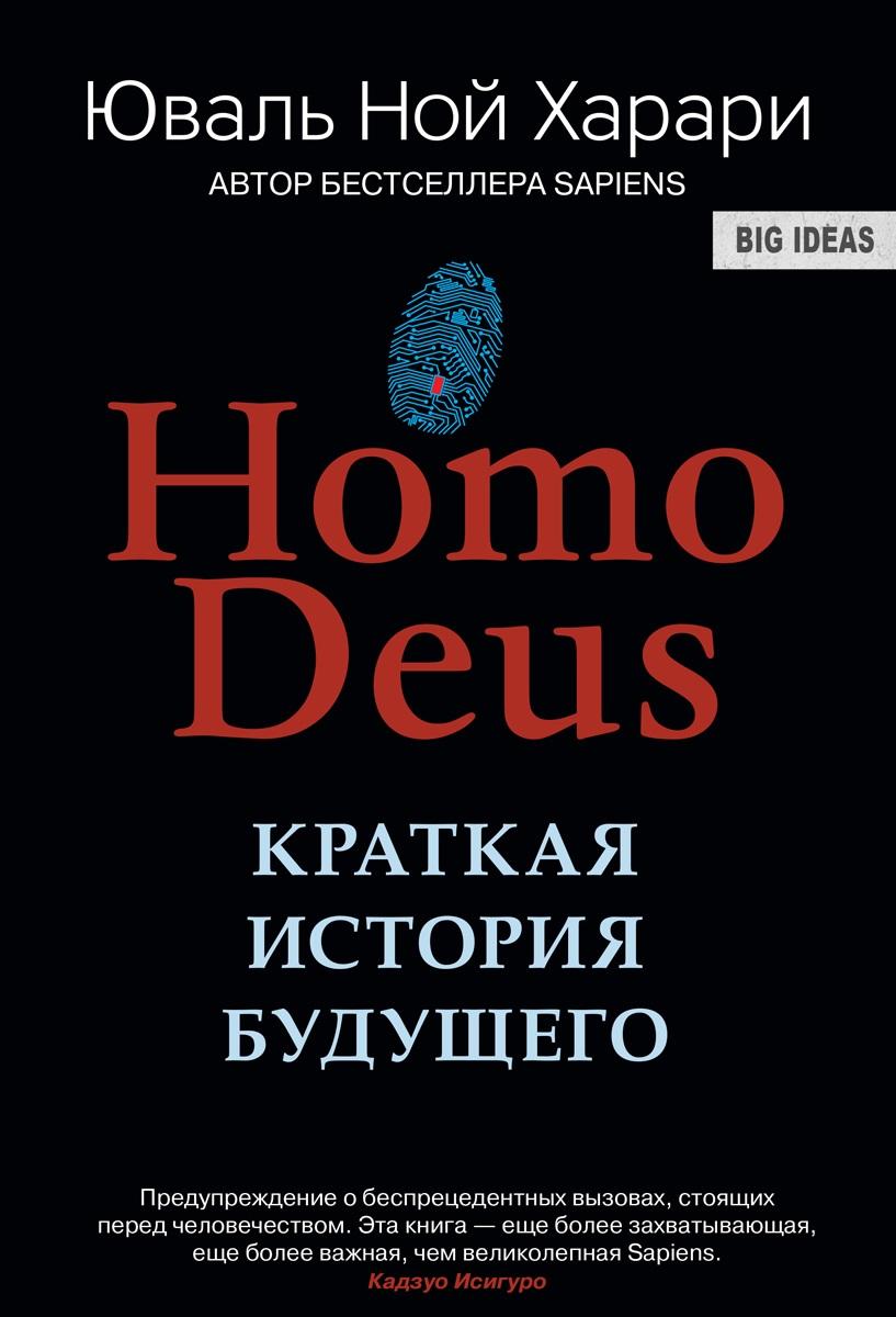 Купить Гуманитарные науки, HOMO DEUS. Краткая история будущего. Юваль Ной Харари (Мягкая обложка) Синдбад