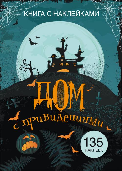 Купить Увлекательный досуг для детей, Книга с наклейками. Дом с привидениями, Crystal Book