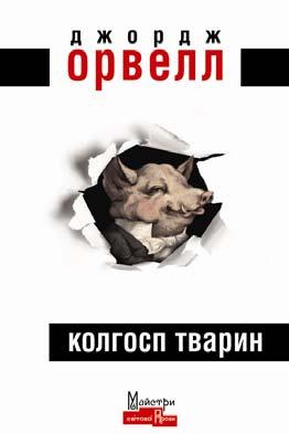 Колгосп Тварин, Видавництво Жупанського  - купить со скидкой