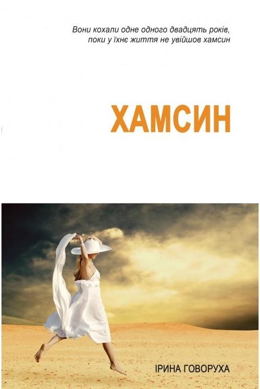 Купить Любовный роман, Хамсин, Саммит-книга