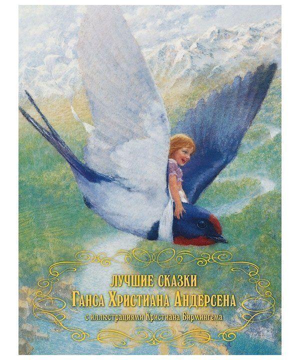 Купить Сказки, Лучшие сказки Ганса Христиана Андерсена с иллюстрациями Кристиана Бирмингема