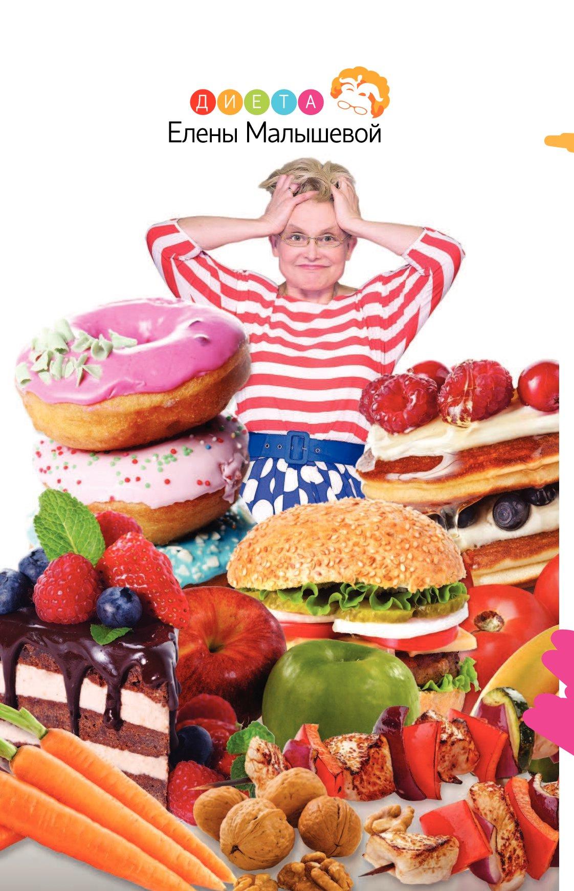 Бесплатный Диета Елена Малышева. Диета Малышевой - меню на неделю с рецептами на каждый день, продукты и результаты похудения