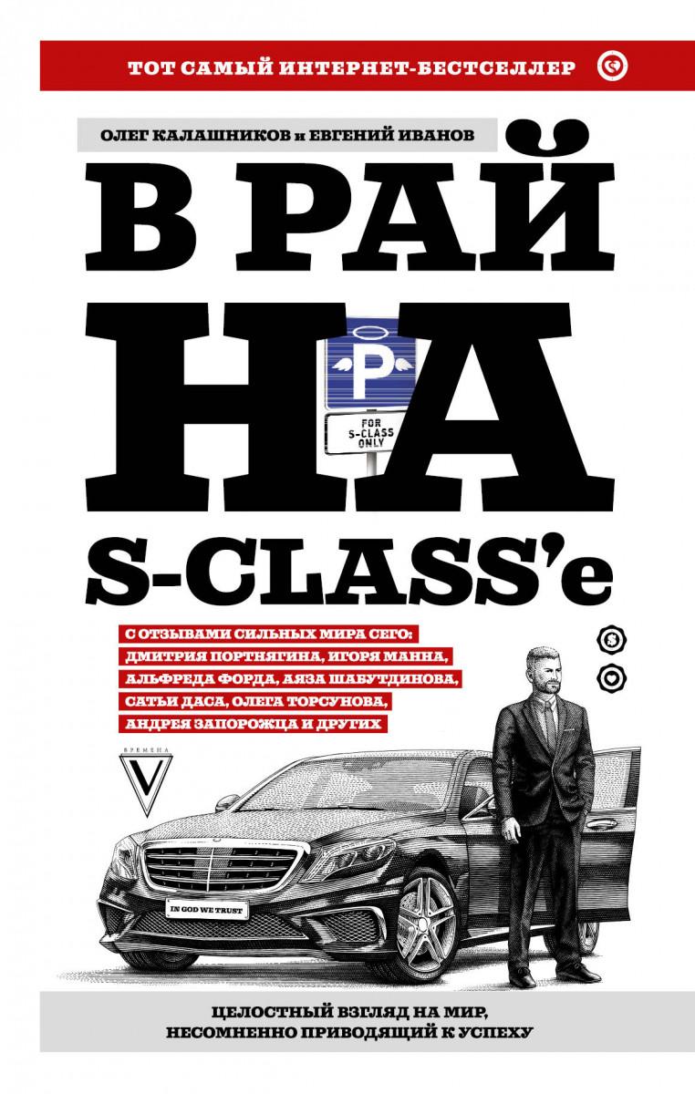 Купить Книги по психологии, В рай на S-class'е, АСТ