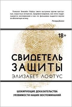 Купить Книги по общей психологии и психоанализу, Свидетель защиты. Шокирующие доказательства уязвимости наших воспоминаний, Махаон