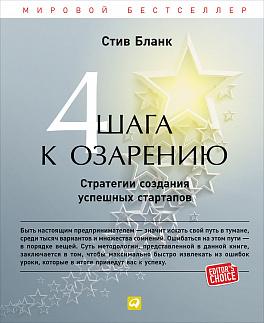 Купить Бизнес-книги, Четыре шага к озарению: Стратегии создания успешных стартапов, Альпина Паблишер