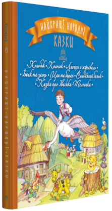 Купить Найкращі народні казки : кн. 1 : Колобок. Колосок. Лисиця і журавель. Їжак та заєць. Цап та баран. Солом'яний бичок. Казка про Івасика-Телесика, Рідна мова
