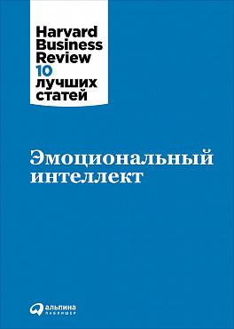 Купить Книги по психологии, Эмоциональный интеллект, Альпина Паблишер