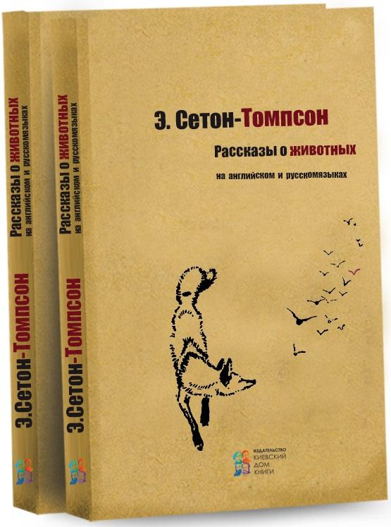 Купить Рассказы о животных (английский, русский)., Киевский Дом Книги