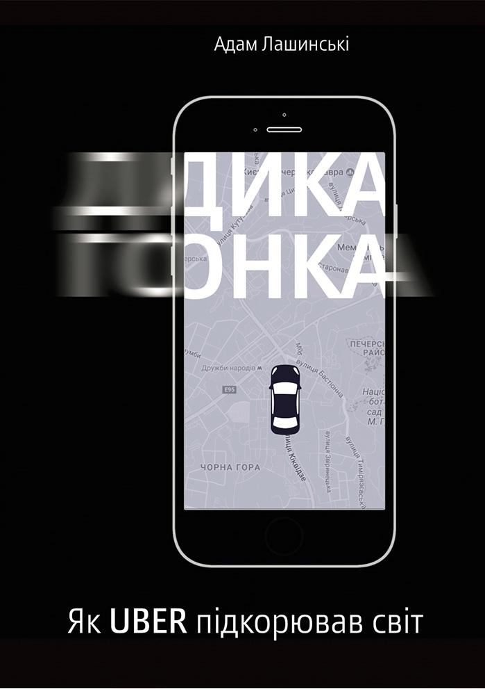 Купить Дика гонка. Як Uber підкорював світ, Yakaboo Publishing