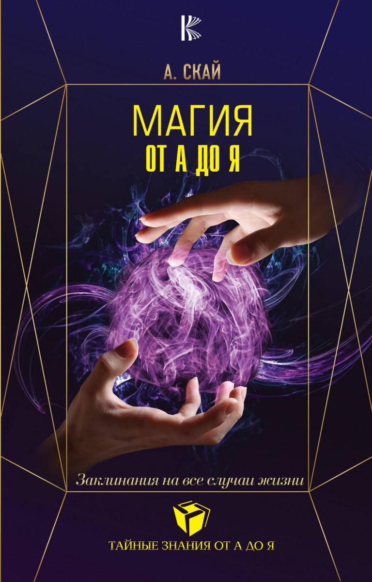Купить Магия от А до Я. Заклинания на все случаи жизни, АСТ